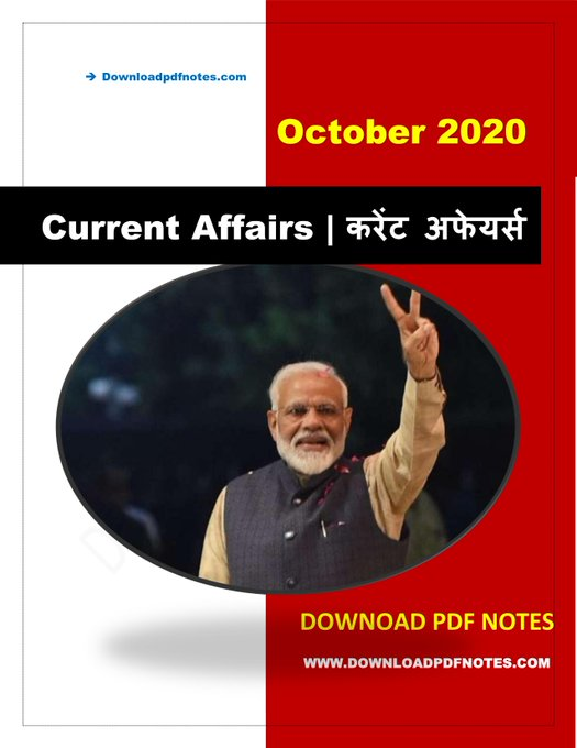 October 2020 Current affairs books, MCQs, Q&A | Monthly Free pdf download
