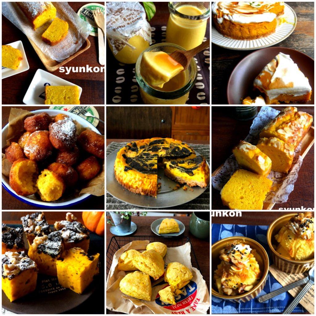 仮装の予定はないけどハロウィンにかぼちゃの料理でも作ろかなという方かぼちゃレシピまとめた記事があるんで、もし良かったら使ってください。◆オーブン不要おやつドーナツ、プリンなど◆お菓子パウンドケーキ、チーズケーキなど