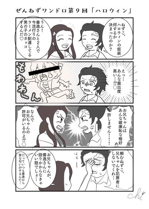 漫画 ぜん ね ず