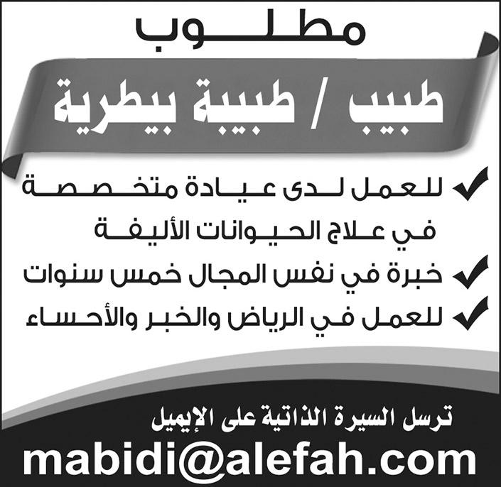 مطلوب ( طبيب / طبيبة بيطرية ) بعيادات متخصصة لعلاج الحيوانات الاليفة ب #الرياض و #الخبر و #الاحساء  #وظائف_طبية #وظائف_نسائية #وظائف_الشرقية