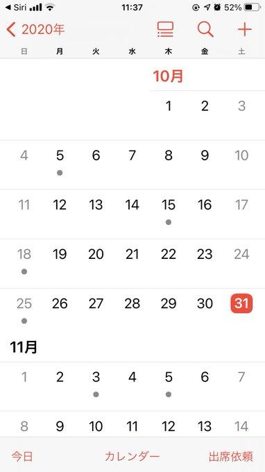 勝手 予定 カレンダー に