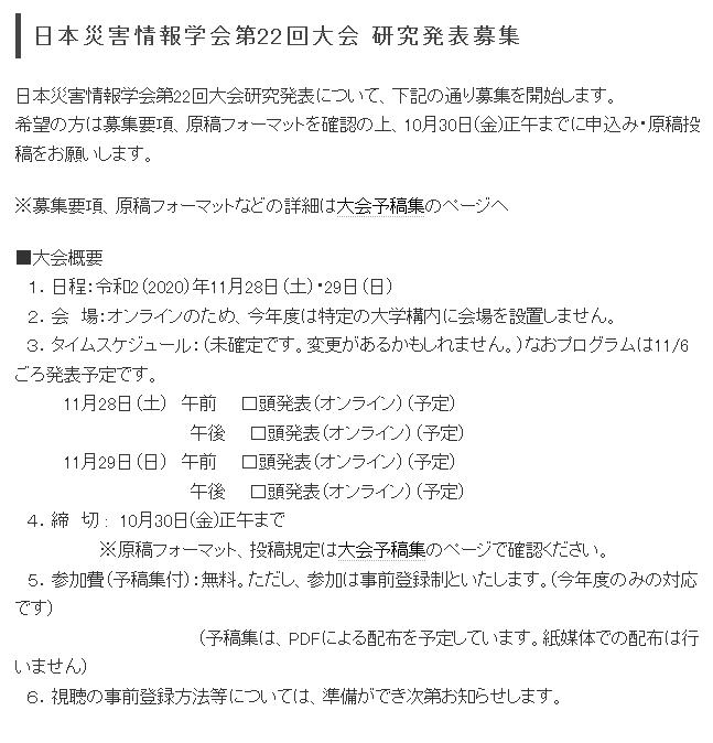 学会 日本 災害 情報