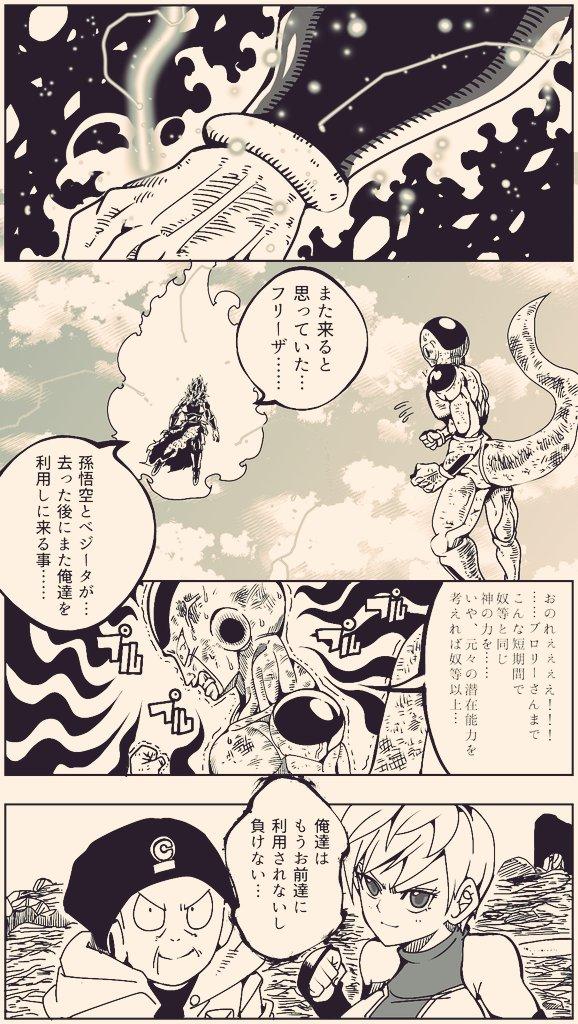 超 漫画 ドラゴンボール