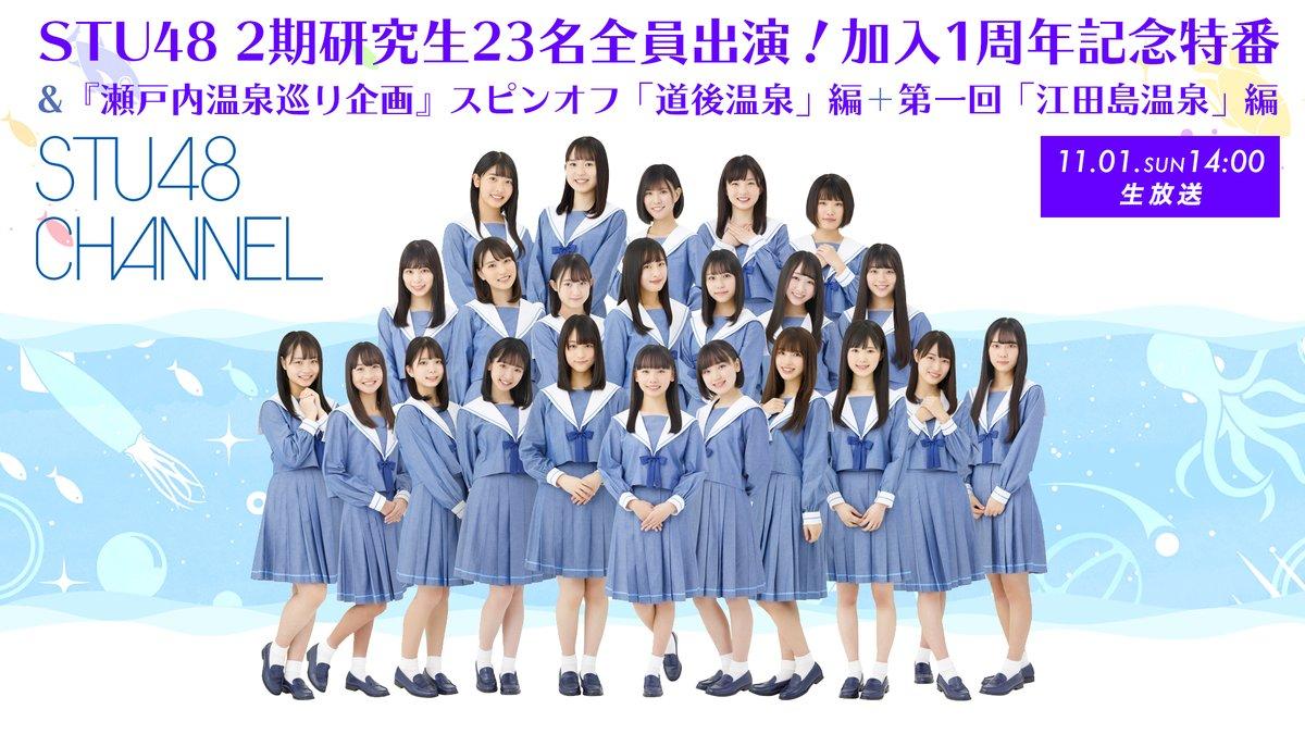 STU48 2期研究生23名全員出演!加入1周年記念特番 動画 2020年11月1日