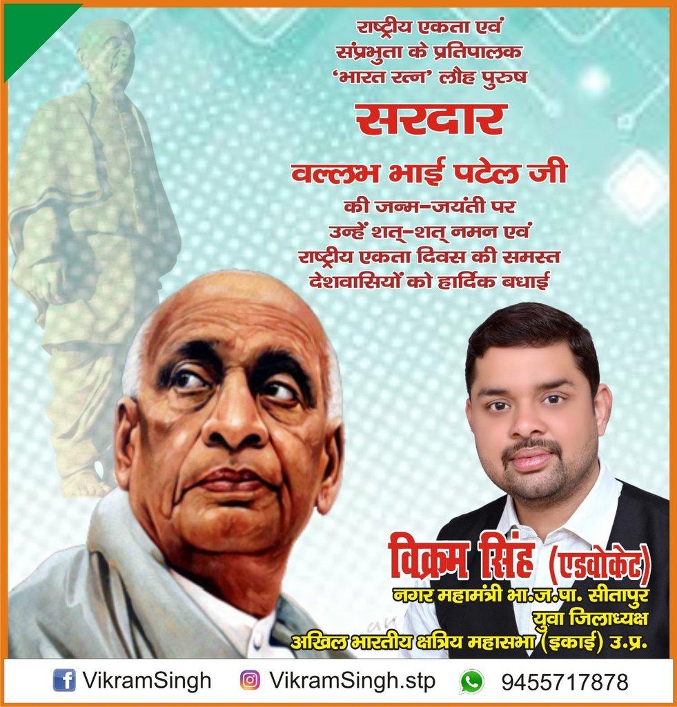 भारत की एकता और अखंडता के प्रतीक भारत रत्न लौह पुरुष सरदार बल्लभ भाई पटेल जी जयंती पर शत शत नमन । विक्रम सिंह एडवोकेट #नगर_महामंत्री  #भा• #ज• #पा• , सीतापुर