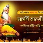 Image for the Tweet beginning: #Happy #Valmiki #Jayanti Maharishi Valmiki was