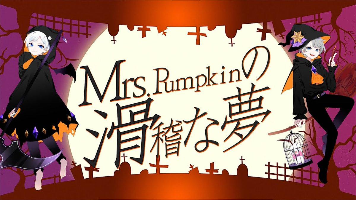 スマイリーくん(@yasuner1103)とMrs.Pumpkinの滑稽な夢を歌いました♪♪お菓子くれなきゃ白玉にしちゃうぞ👻