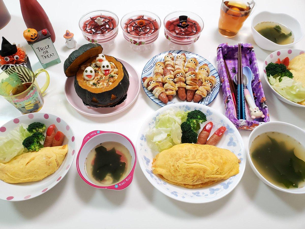 今日の晩ごはん🎃ハロウィンメニュー🎃坊っちゃんかぼちゃのグラタンオムライスミイラウインナーわかめスープ市販のババロアの素でハロウィン#ハロウィンメニュー#レシピ#料理記録#料理好きと繋がりたい #Twitter料理倶楽部
