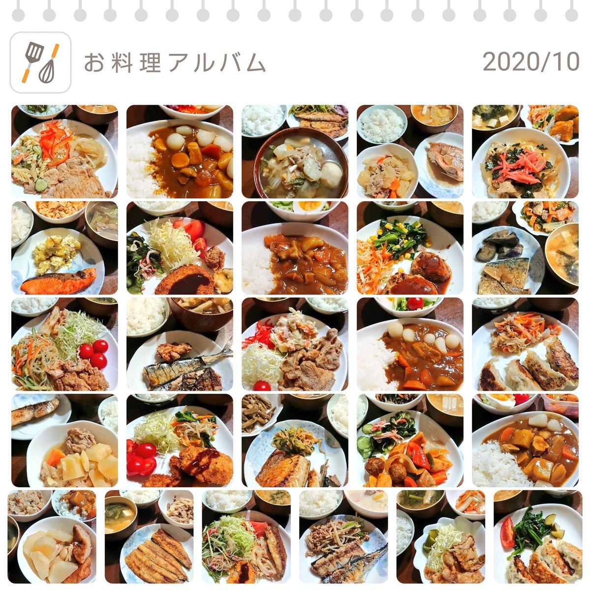 10月も頑張りました(ノ^∇^)ノ✨10月のお料理アルバム