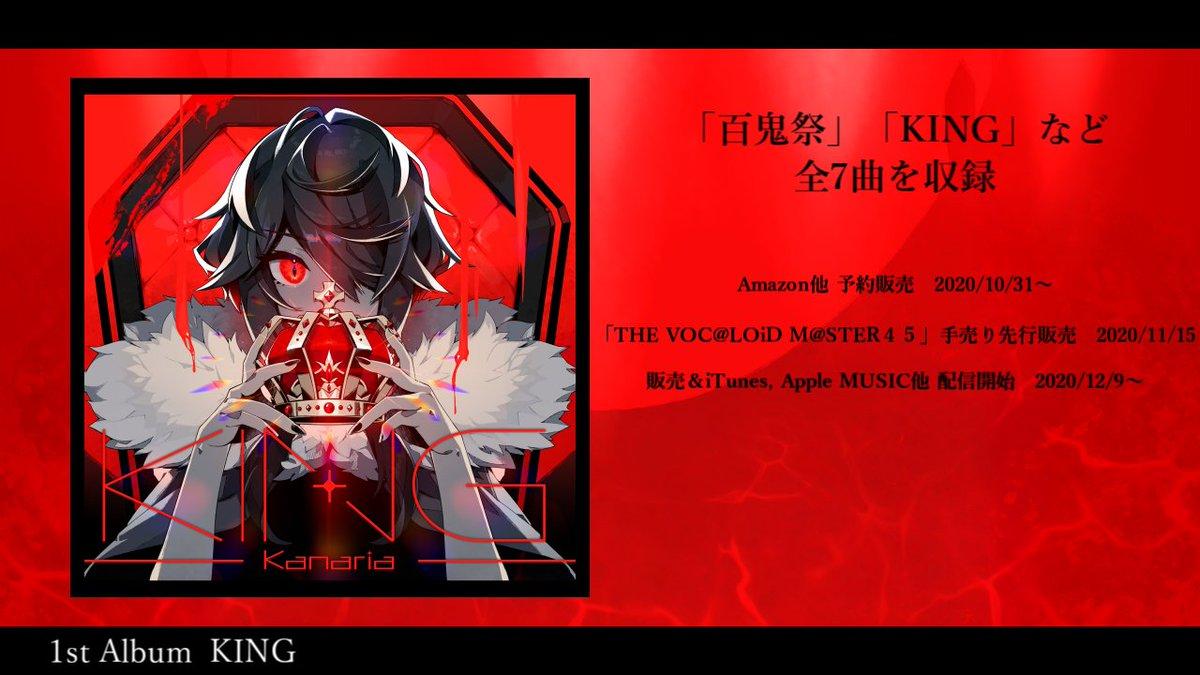 ◆Kanaria 1stアルバム「KING」発売が決まりました!「KING」「百鬼祭」など全7曲を収録予約受付中⤵ヴィレッジヴァンガード : クロスフェードyoutube : niconico :