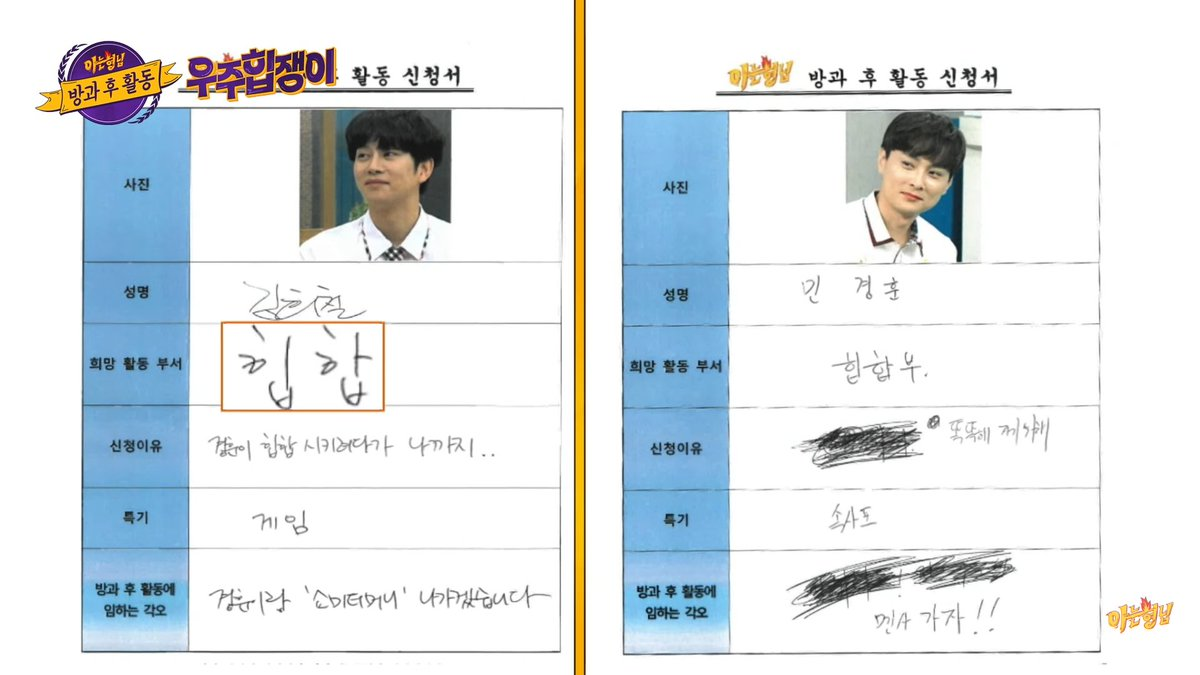 Heechul's and Kyunghoon's Application Form for 'Knowing Bros - After School Activities' - Space Hipsters!👏 #Heechul #희철 #김희철 #金希澈 #ヒチョル #SuperJunior #슈퍼주니어 #Kyunghoon #민경훈 #우주겁쟁이 #우주힙쟁이 #SpaceCowards #UniverseCowards #SpaceHipsters #UniverseHipsters https://t.co/DoVV2MBAM2