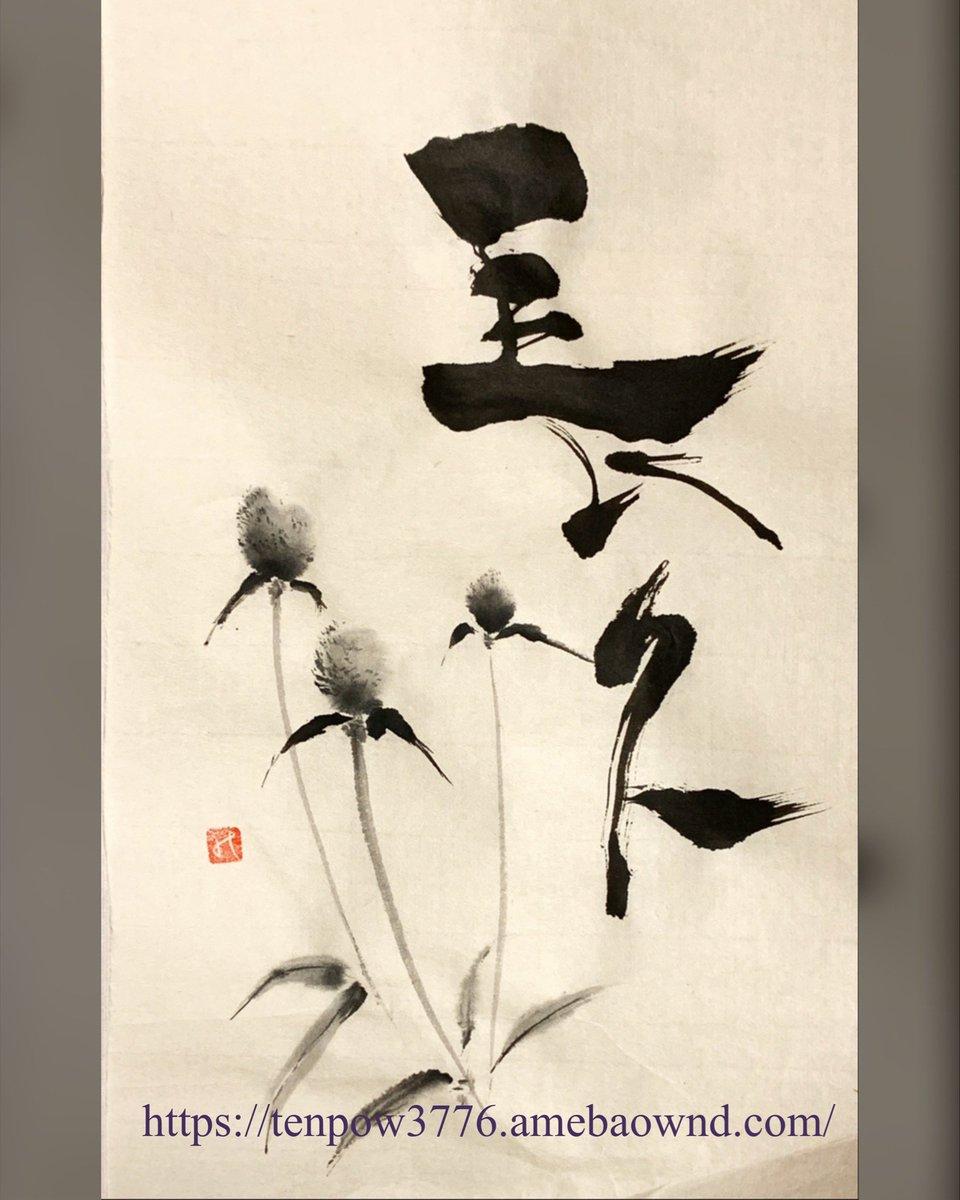 長久(千日紅) 千日紅の花言葉は不滅。 何事も、長く久しく有らんことを。  : #書道 #習字 #デザイン書道 #墨画 #日本 #cooljapan #長久 #千日紅 #不滅 #花言葉 https://t.co/nha8JGaDej