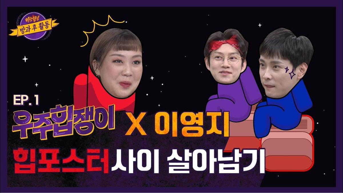 Space Hipsters EP. 1 with Kim Heechul, Min Kyunghoon, and Lee Youngji!!!😍💙 https://t.co/7gsoWnWsK4  #Heechul #희철 #김희철 #金希澈 #ヒチョル #SuperJunior #슈퍼주니어 #Kyunghoon #민경훈 #BUZZ #우주겁쟁이 #우주힙쟁이 #SpaceCowards #UniverseCowards #SpaceHipsters #UniverseHipsters https://t.co/jgMDpyplF9