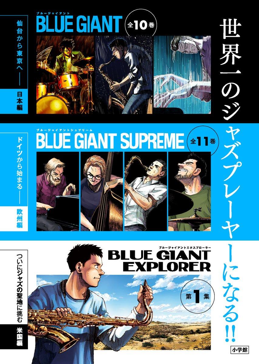 10 シュプリーム ブルー ジャイアント