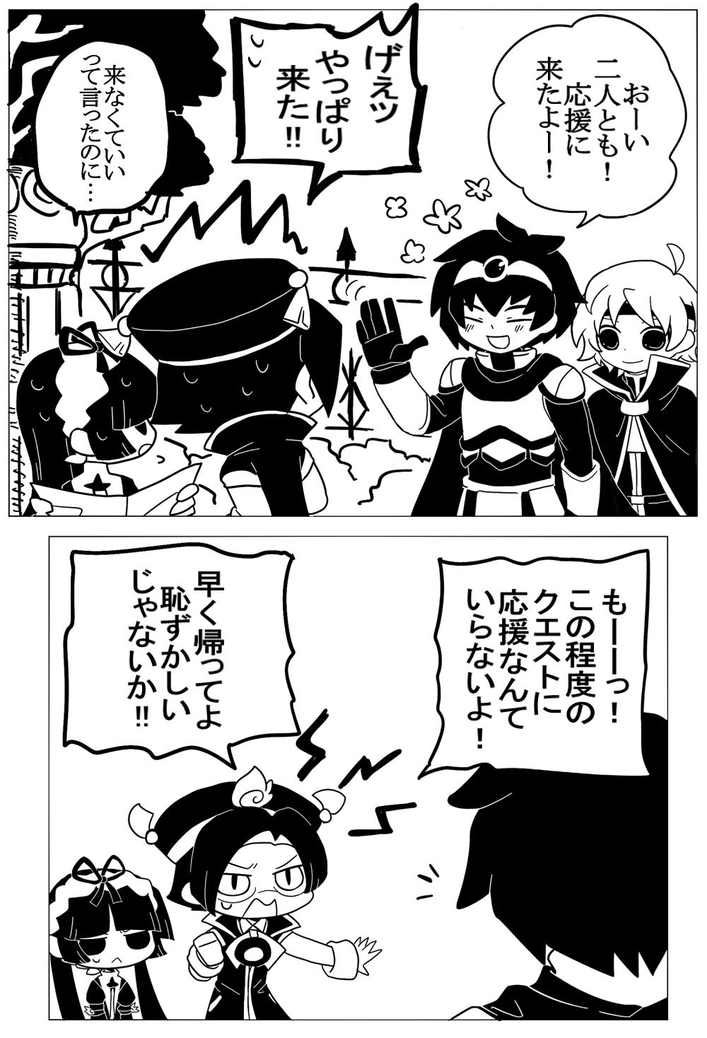 デッキ ぷよ クエ 応援