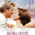Image for the Tweet beginning: ジャックニコルソン&ダイアンキートンの #恋愛適齢期、リチャードギア&ダイアンレインの #最後の初恋。 大人のラブストーリーを連続視聴💓 もはやシニア枠な方々なのに、めっちゃキラキラした恋愛してて、しかもハマってて、ほんと凄い‼️😆 こんなん演じられる日本の役者さんって誰だろ???🤔