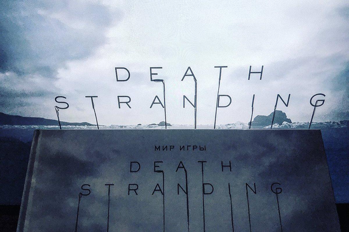 Все таки я люблю подарки 🥳 #DeathStranding https://t.co/siF6uVX01B