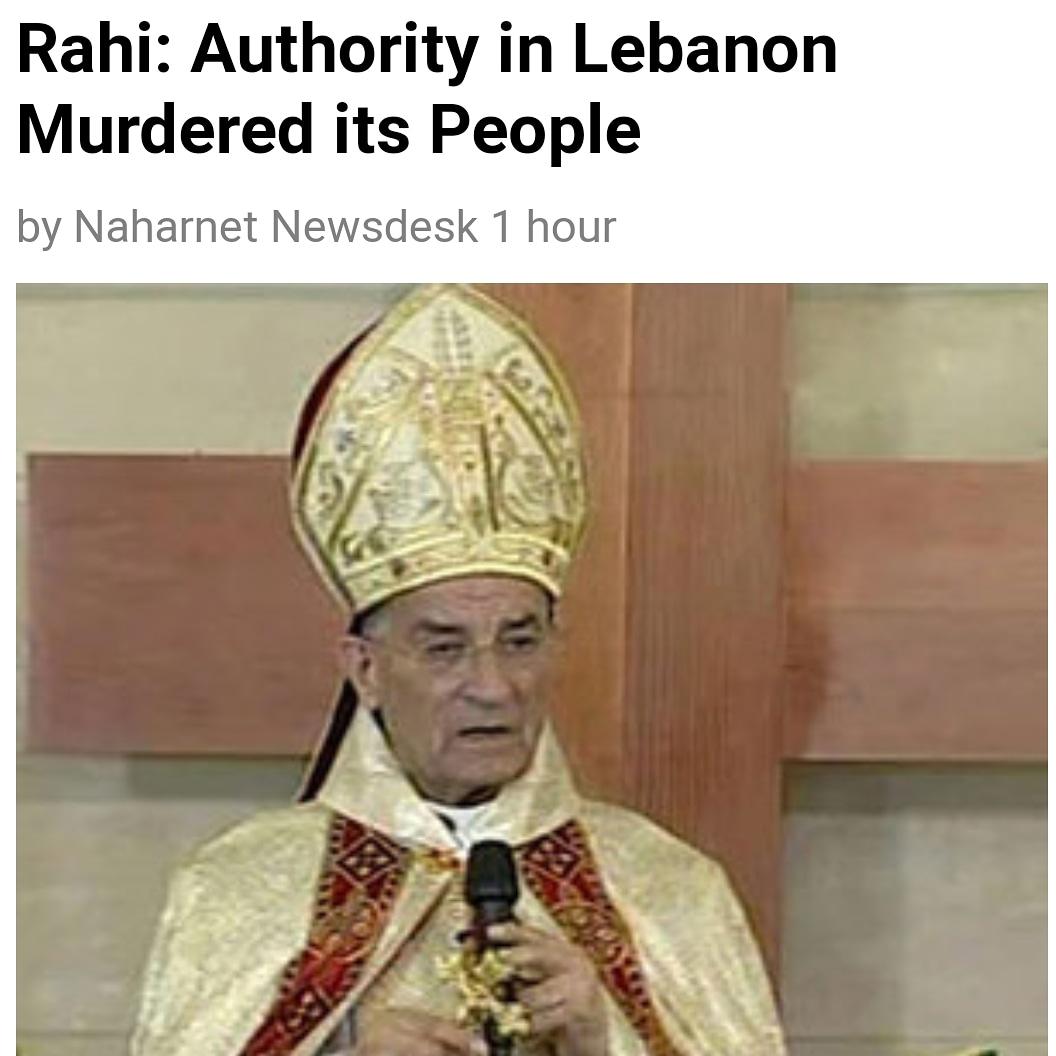 Patriarch Rahi: Authority in Lebanon Murdered its People  @EmmanuelMacron @realDonaldTrump @JoeBiden @BorisJohnson @Pontifex @francediplo @France2tv @TF1 @BBCBreaking @cnni @euronews @ABC @Reuters @AFP_Beirut @AFP @dwnews @NBCNews @shakira @mikasounds