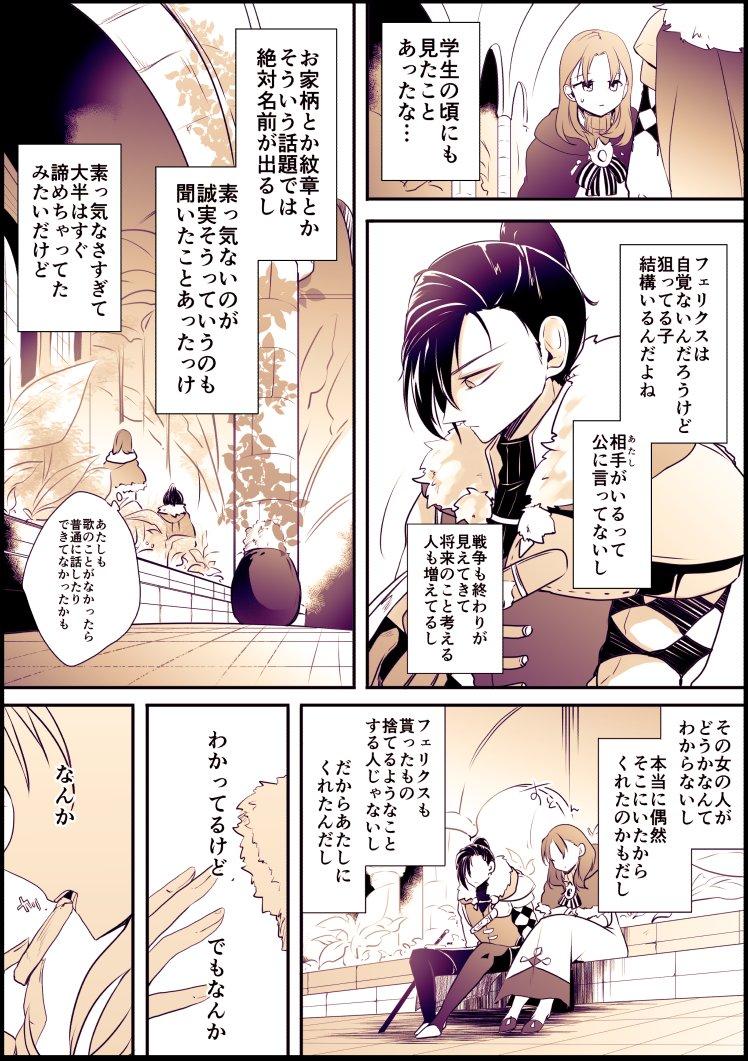 恋愛E-の恋人(1/2)ヤキモキしたりいちゃいちゃしたりする付き合ってる系のフェリアネ
