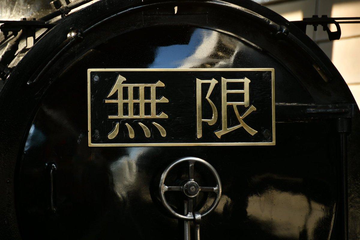 8620形58654 SL 《鬼滅之刃》的無限列車 ElsdgxSVgAARTqM