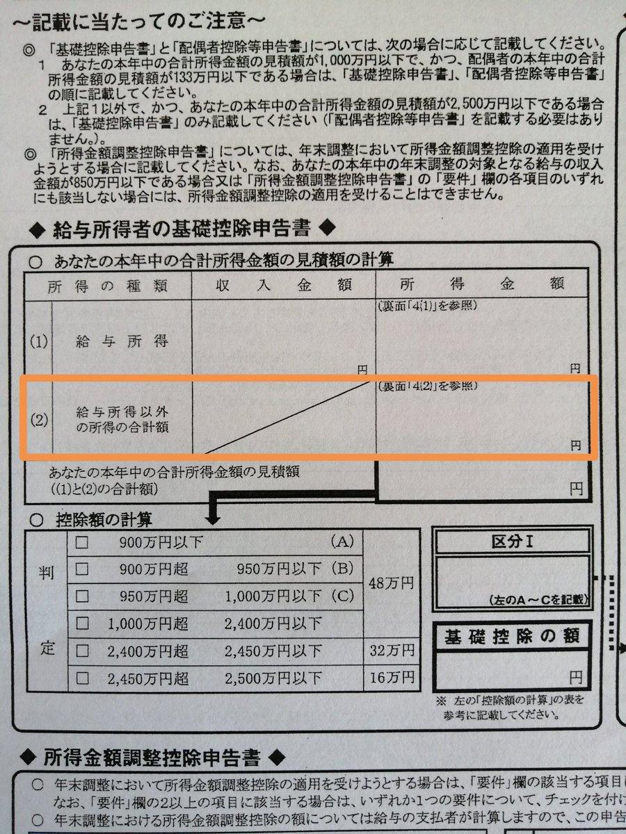 書 控除 給与 者 金額 の 所得 収入 基礎 申告