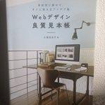 Image for the Tweet beginning: 久保田先生のライブ授業👩🏫 メモが取りやすいご説明の仕方、また実際のお話を盛り込まれたお話が多いので想像がしやすく頭に入る入る。  驚いたのが、見やすいなあと購入し、ずっと読んでた本が先生の著書だったこと😳💓嬉しい!先生がおすすめされていた本、買ってみよう。  #Webデザイン良質見本帳