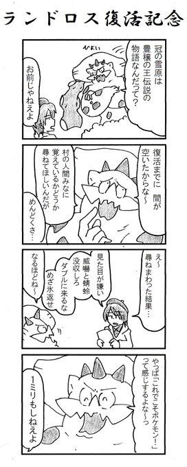 盾 ポケモン ランドロス 剣