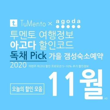 아고다 11월 할인코드 2020 지역별 5~10% 추가 할인혜택 매일 공개