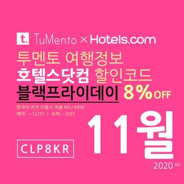 호텔스닷컴 11월 할인코드 8% 할인쿠폰 2020