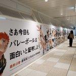 【ハイキュー!】新宿駅の東西通路がハイキューで埋め尽くされる!