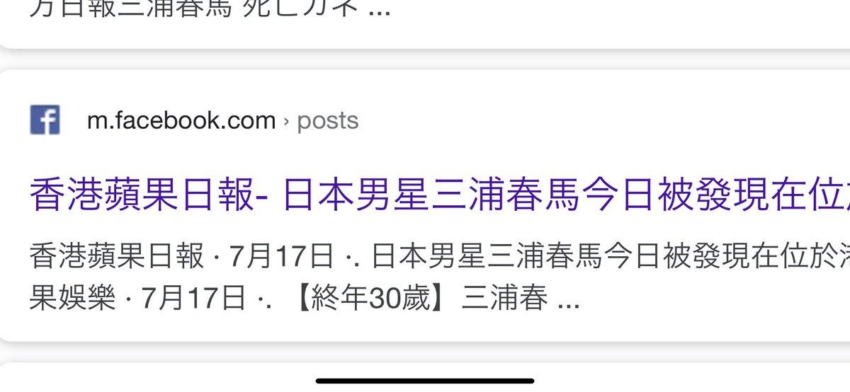 渋井 治雄 三浦 春 馬