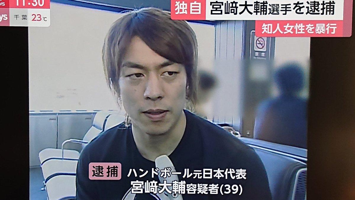 容疑 者 大輔 宮崎