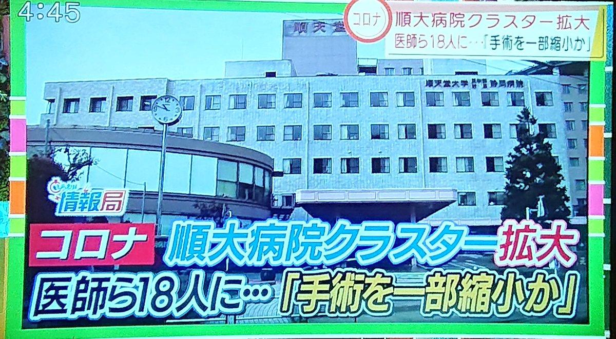 順天堂 大学 静岡 病院