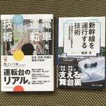 Image for the Tweet beginning: クロネコさん朝イチで届けてくれました。 #電車を運転する技術 #新幹線を運行する技術