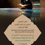 Image for the Tweet beginning: عِظَمُ فضلِ تعلُّمِ القرآن في