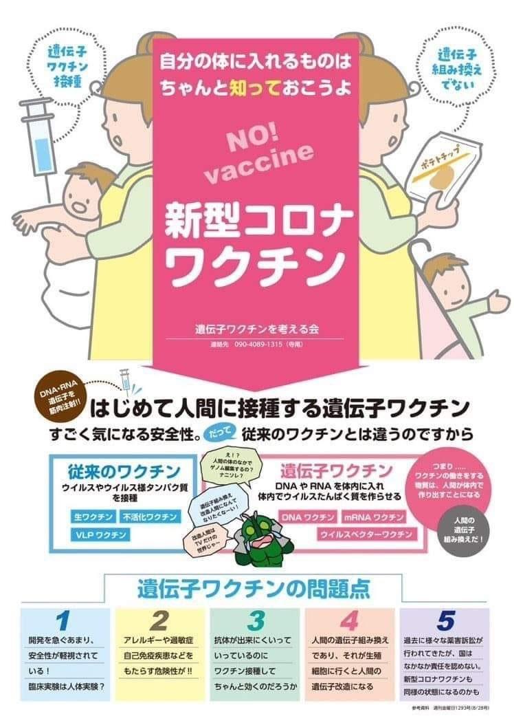 新型コロナウイルスのワクチンに反対する画像が出回っているようですが、漠然とした不安を煽るのはやめましょう。みなさんの元に届く前に、アメリカでアジア人も含めて何万人もの人が接種して、安全性を確かめてくれています。十分な安全性が確認された場合にのみ、日本でも使用することになります。