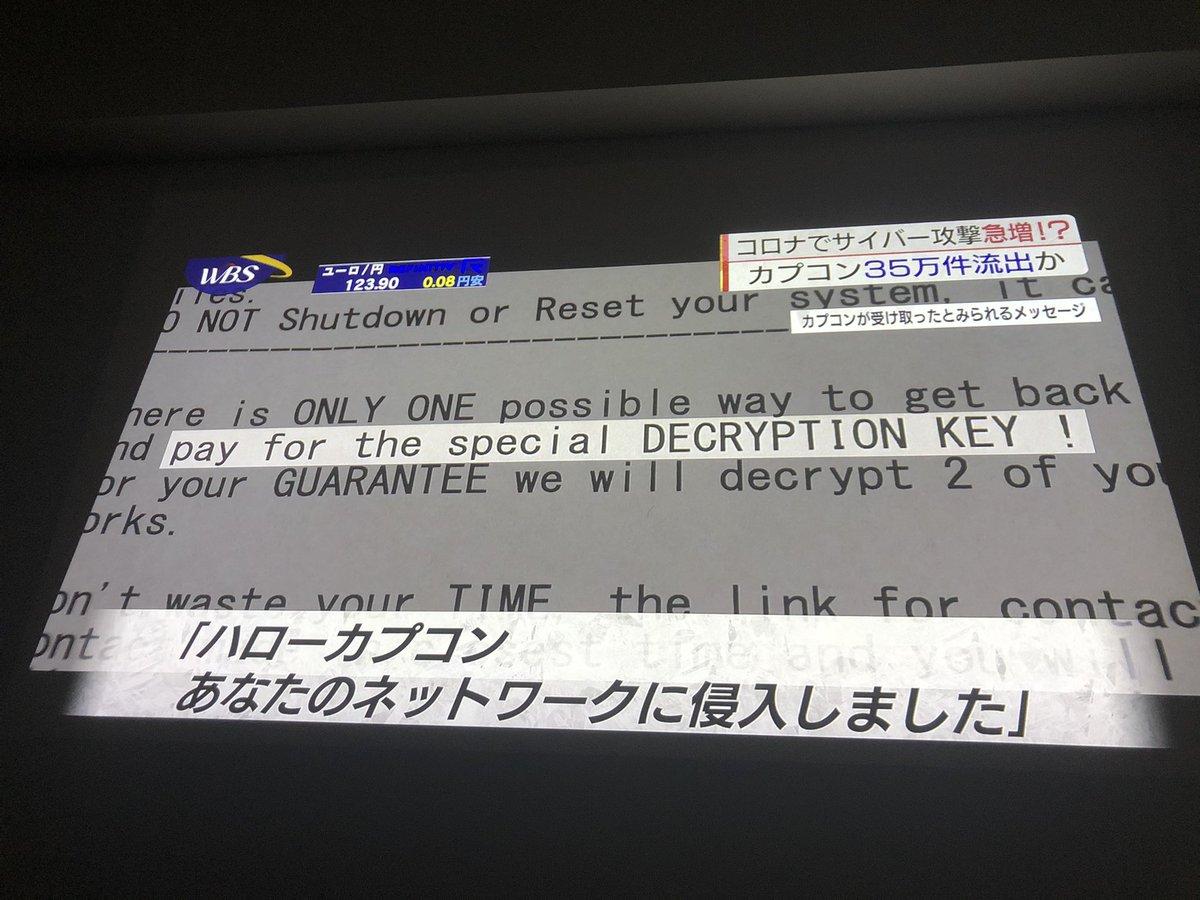 カプコンにランサムウェア、、、データと金の二重脅迫カプコンは第三者からサイバー攻撃を受け、顧客や取引先の個人情報など約36万件が流出した可能性があると発表。犯罪グループは1TBのデータを盗み、日本円で約11億円相当の暗号資産(仮想通貨)を同社に要求しているようだ。