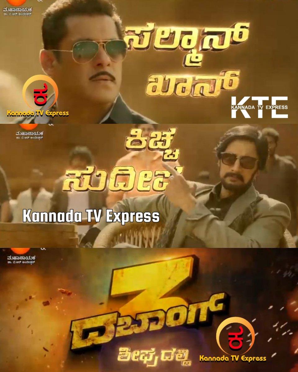 World Television Premiere Movie #Dabangg3 ( First Hindi Dubbed Film )  Dubbed Version OF Hindi #Dabangg3 Movie  Coming VerySoon On #ZeeKannada  @ganeshchetan @Kannadigacentre @BeingSalmanKhan @KicchanHudugru @KicchaSudeep @KicchaFans24x7 @KicchafansBKSFA @KicchafansKKSFA @SDKSFA