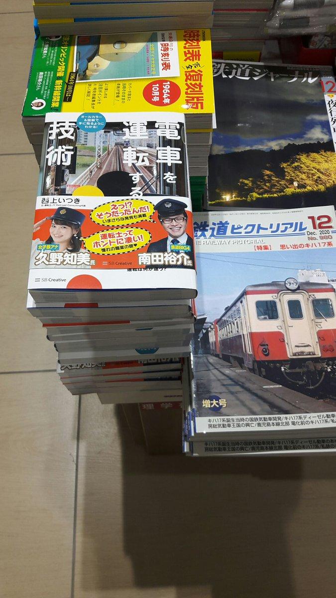 お隣に #新幹線を運行する技術 も❗️ ご紹介ありがとうございます😊