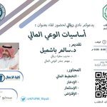 Image for the Tweet beginning: KBS and Riyali Student Club