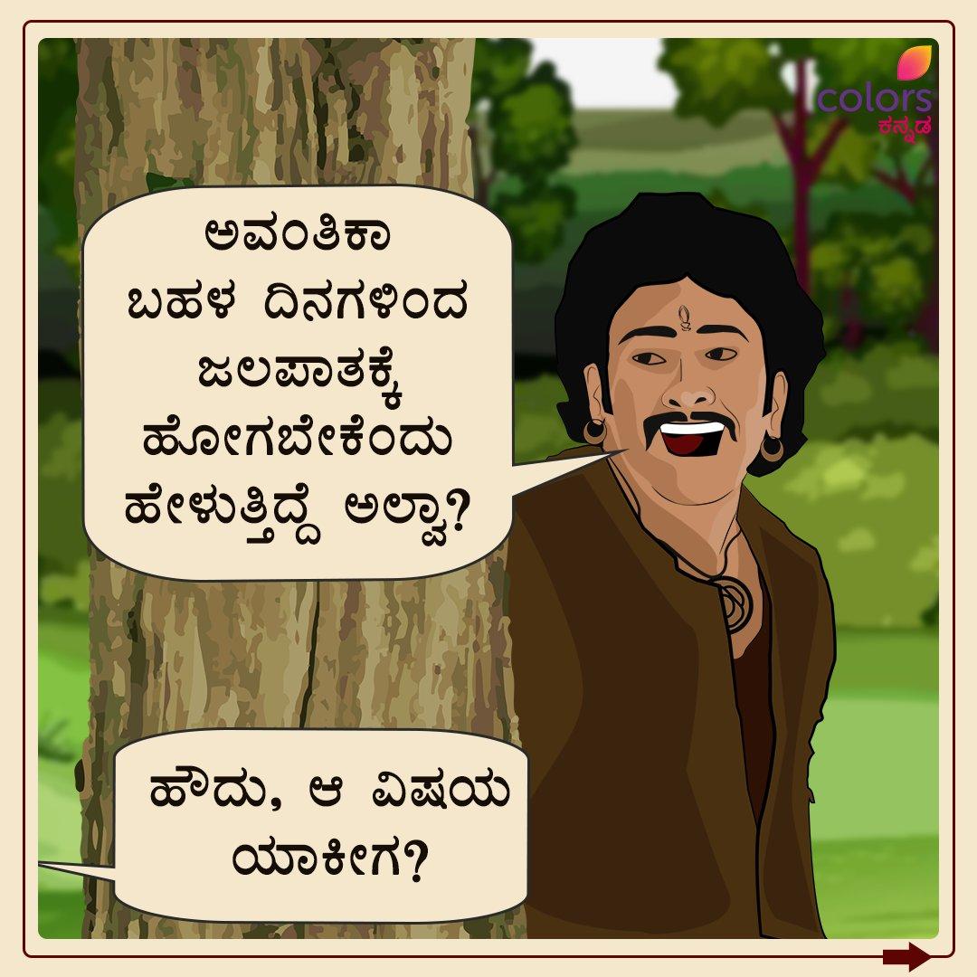 ಬಾಹುಬಲಿ ಕನ್ನಡದಲ್ಲಿ  ಇಂದು ಸಂಜೆ ೪:೩೦ #BahubaliKannada #ColorsKannada #ಬಣ್ಣಹೊಸದಾಗಿದೆ #ಬಂಧಬಿಗಿಯಾಗಿದೆ