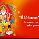 Image for the Tweet beginning: May Lord Vishwakarma always be