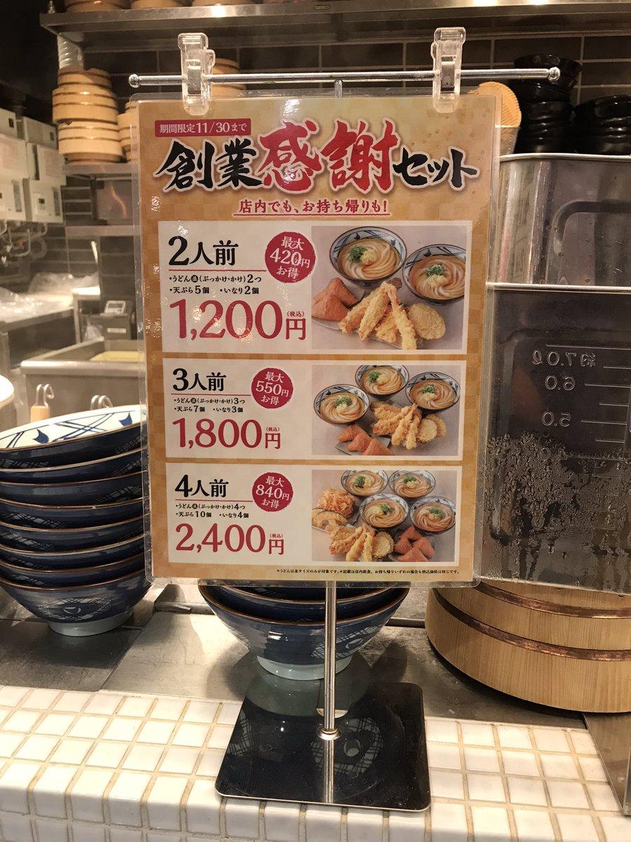 麺 セット 創業 感謝 製 丸亀