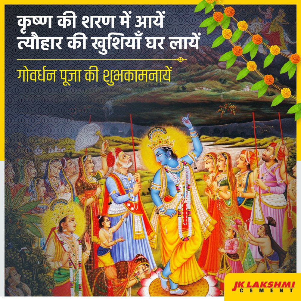 JK Lakshmi Cement wishes you a prosperous Govardhan Puja. May the blessings of Lord Krishna forever enrich your lives.  #HappyGovardhanPuja