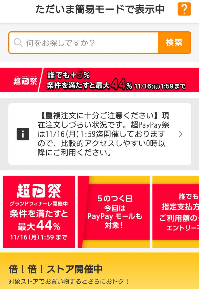 Paypay 祭り 超