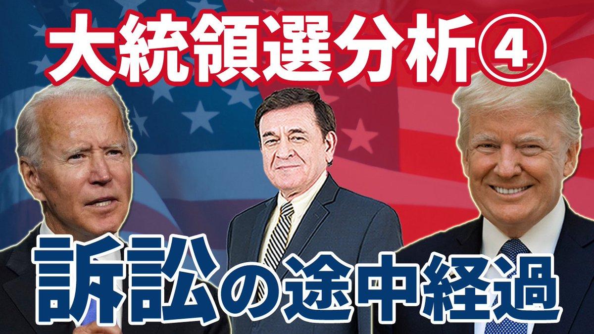 ケントが解説します。 / 今夜の #ケントチャンネル は 🇺🇸大統領選の分析④ 訴訟の途中経過報告です。 \ ▶️YouTubeでチェック🔽 youtu.be/ilxNjxPRL0Y