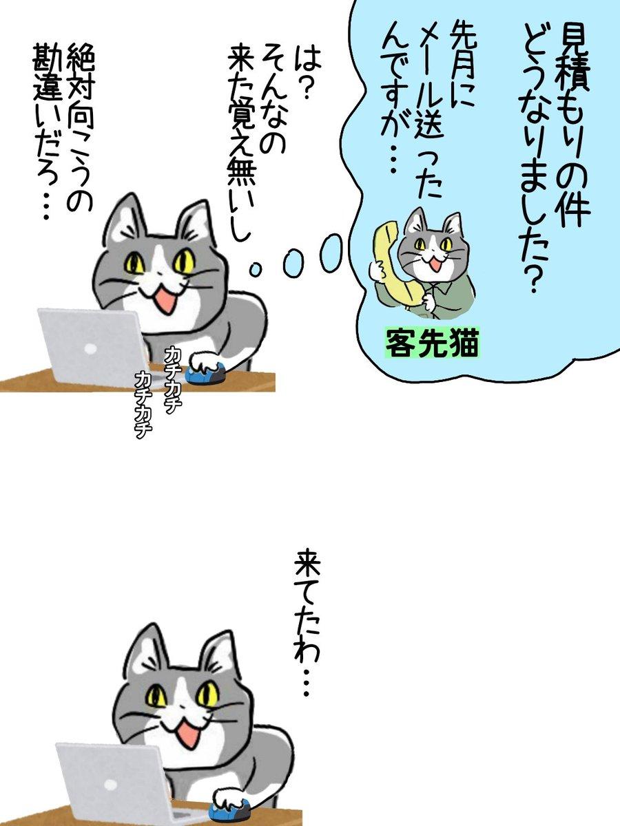 疑ってすまんな #現場猫