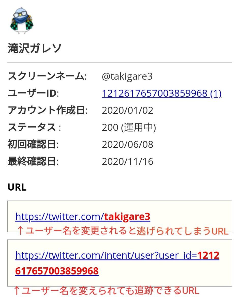 変更 twitter id