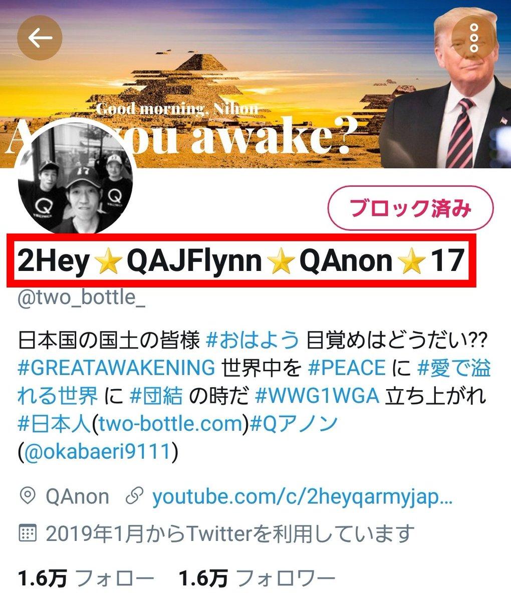 アノン twitter Q