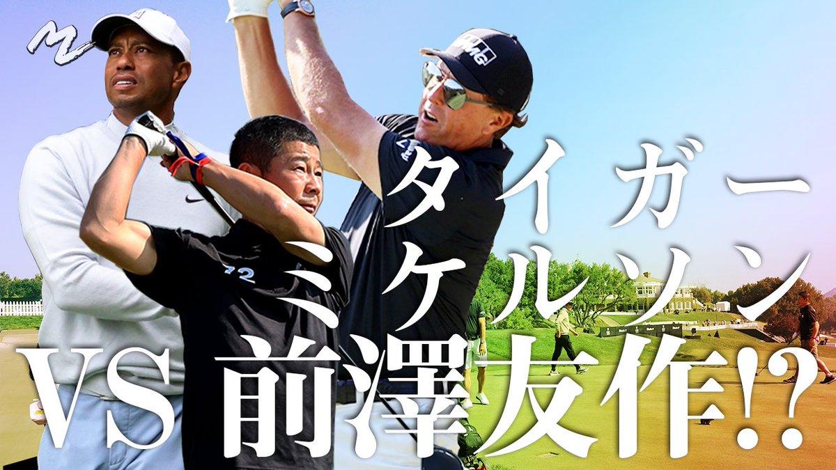 タイガーウッズ選手・フィルミケルソン選手、お二人と回らせてもらった奇跡のゴルフ動画を公開しました‼️  なんとミケルソン選手には〇〇ショットの極意を直々に教えてもらっちゃいました ️♂️  ヤバい動画はこちらから  youtu.be/sModEtsZqM0